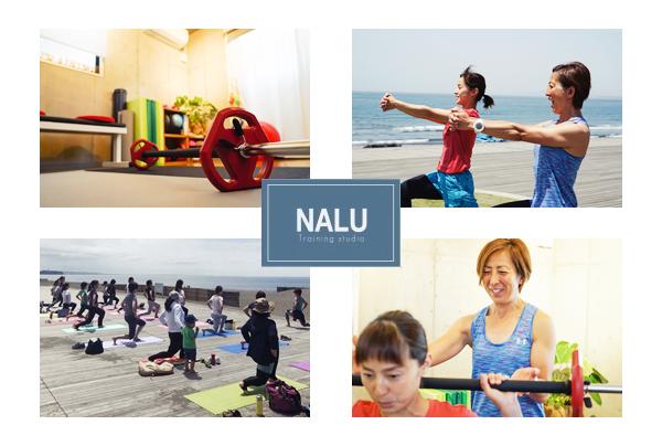 湘南・江ノ島のプライベートトレーニングスタジオNALUトレーニングスタジオのコンセプト