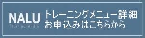 藤沢・鎌倉の女性専用トレーニングジムのメニュー・お申込み